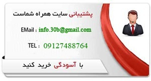 پشتیبانی : 09127488764