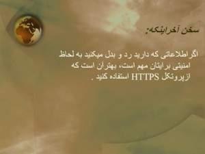 HTTPS (4)