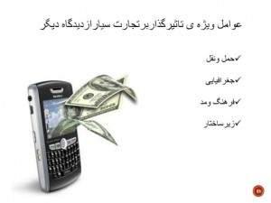 ec-mobile (3)