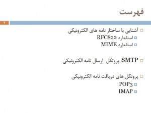 پست الکترونیکی و پروتکل های مرتبط