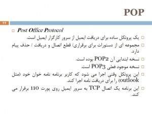 pop3 پروتوکل