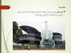 پاورپوینت رابطه موسیقی و معماری