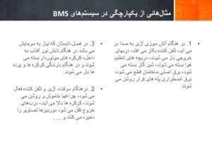bms (3)