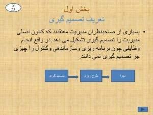 decide (2)