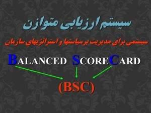 سیستم ارزیابی متوازن
