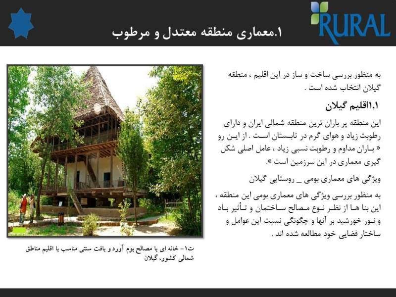 پاورپوینت معماري سنتي ايران با توجه به ساخت و ساز پايدار در چهار اقليم ايران
