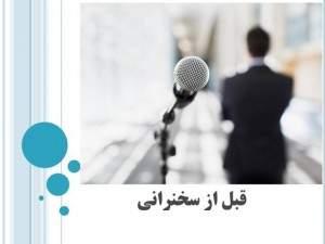 پاورپوینت و مقاله روش های حفظ آرامش و تمرکز هنگام سخنرانی