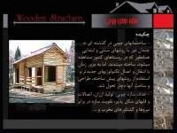 پاورپوینت سازه های چوبی