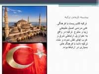 پاورپوینت معماری اسلامی در ترکیه